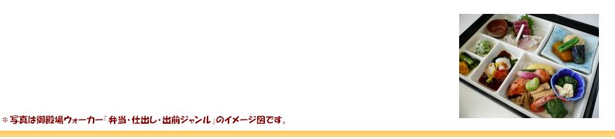 原野商店御殿場のマイページ