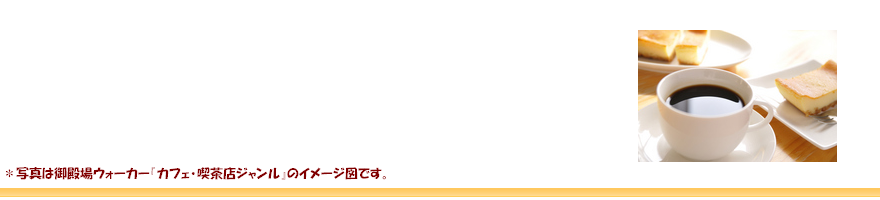 株式会社アラビカコーヒー御殿場店の動画CM