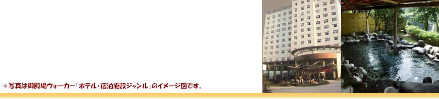御殿場高原ホテルのマイページ
