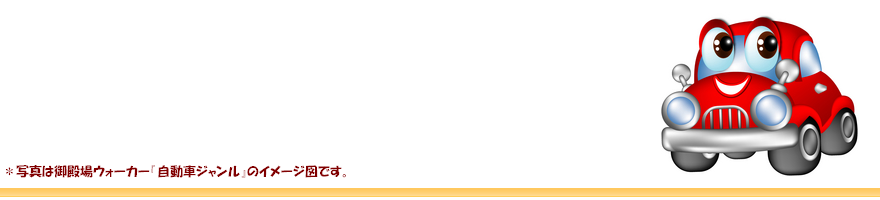 有限会社ホシノレーシングのマイページ