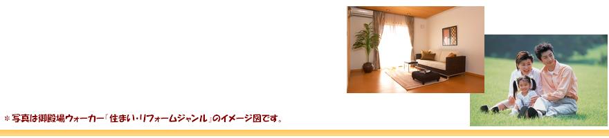遠藤若宮畳店のマイページ