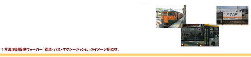 富士急行株式会社御殿場営業所の写真メニュー