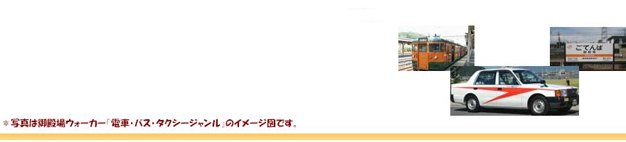 箱根登山ハイヤー御殿場のマイページ