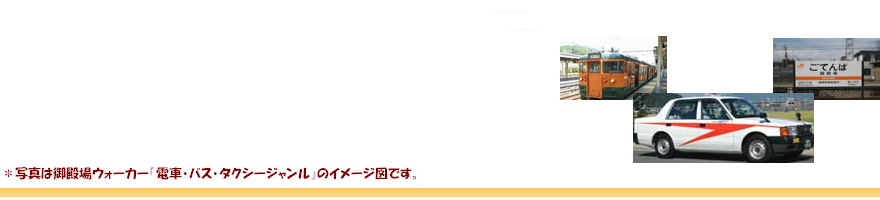 富士急伊豆タクシー株式会社御殿場営業所の詳細地図