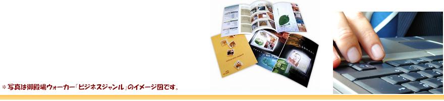 片山印章店のマイページ