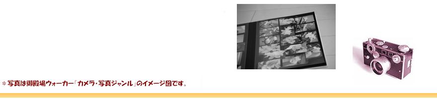 ツユキ写真館のマイページ