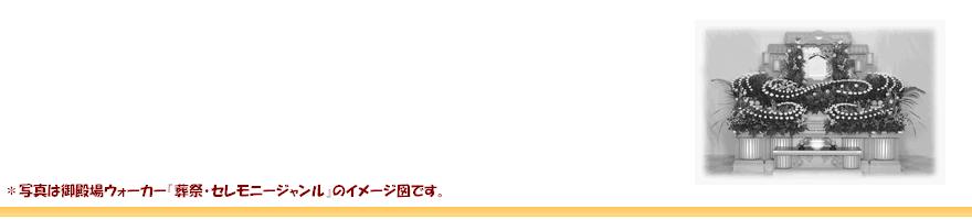 有限会社セレモニー白萌苑のマイページ