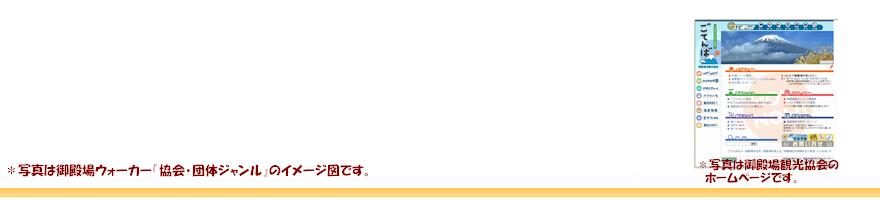 御殿場市体育協会(NPO法人)のマイページ