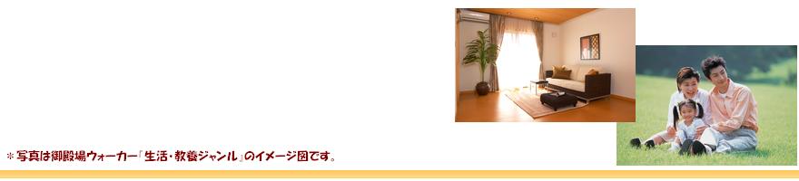 株式会社カツマタ建設のマイページ