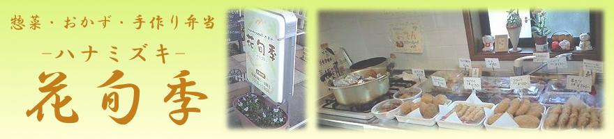花旬季-ハナミズキ-の動画CM
