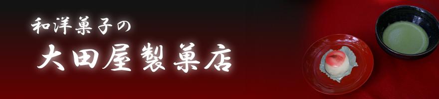 大田屋製菓店の動画CM