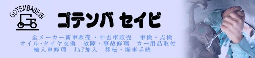 御殿場整備の動画CM