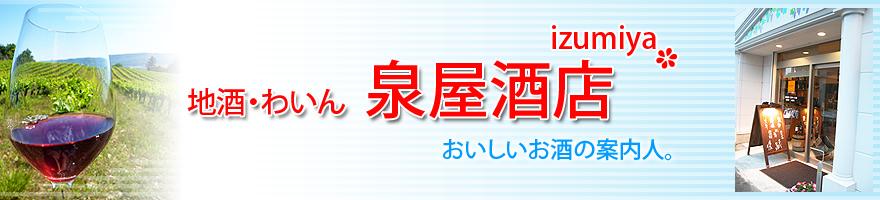 泉屋酒店/ワイン専科.comの動画CM