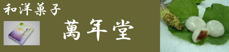 萬年堂御殿場本店の詳細地図