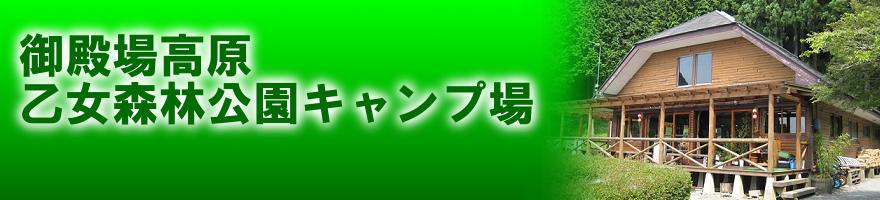 乙女森林公園第1キャンプ場のマイページ