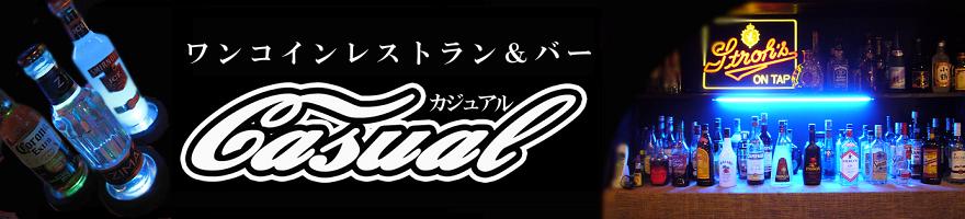 カジュアル/Casualの詳細地図
