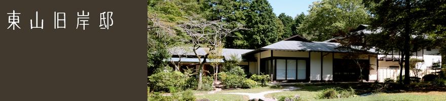 東山旧岸邸のマイページ