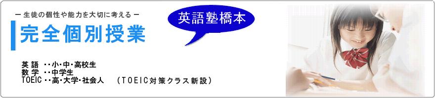 英語塾橋本の写真メニュー