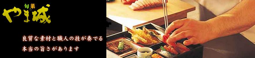 和風レストランやま城のマイページ