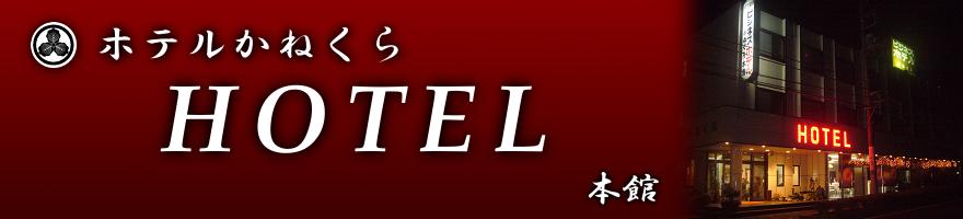 ビジネスホテルかねくら本館のマイページ