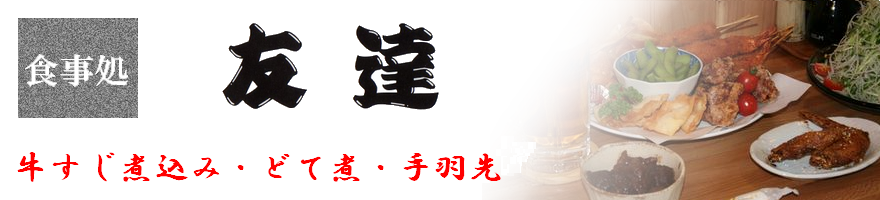 食事処・居酒屋『友達』のマイページ