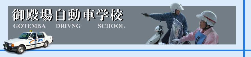 御殿場自動車学校のマイページ