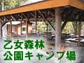 御殿場のキャンプ場・レジャー施設『乙女森林公園キャンプ場』