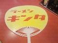 御殿場駅近く坦坦麺が有名なラーメン店『きんた』