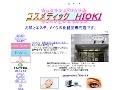 御殿場の化粧品店『ヒオキ化粧品店』