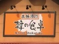 御殿場のグルメ情報韓の食卓御殿場店