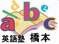 英語を基礎から学ぶなら1対1の個別授業をどうぞ!!