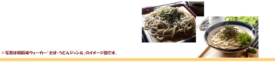 (有)勝又製麺所の写真メニュー