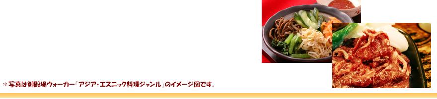 くいしんぼ五味のマイページ