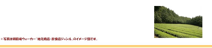 株式会社小野園のマイページ