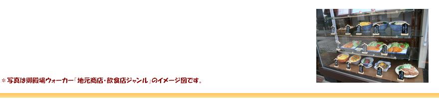 御殿場ハムインター店のマイページ