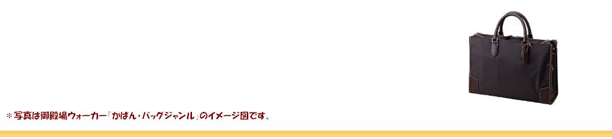 コーチ御殿場ファクトリーショップ のマイページ