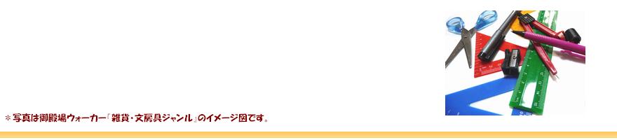 リチャード・ジノリ・ジャパン株式会社のマイページ