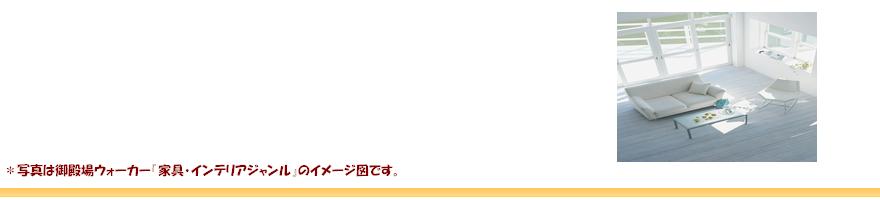 株式会社守屋家具店の詳細地図