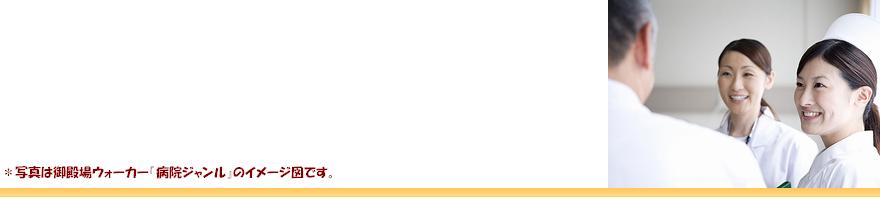 江夏素季助産院のマイページ