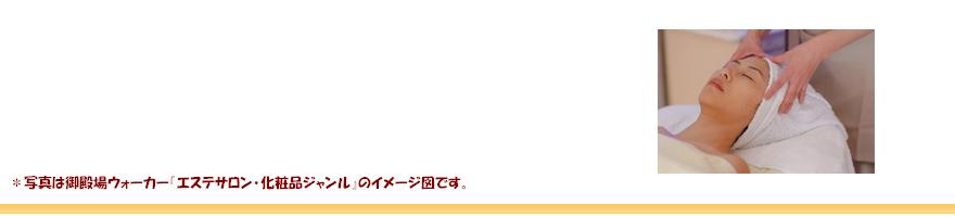 ノエビア化粧品川島田営業所 のマイページ