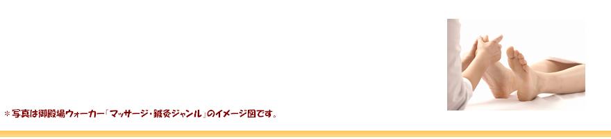 大村リラクゼーションのマイページ
