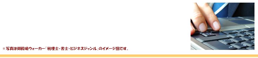 杉山尚子税理士事務所のマイページ