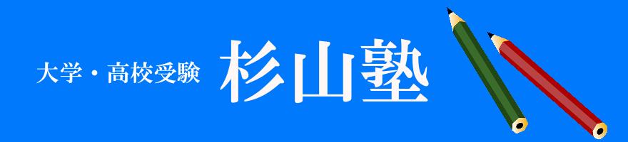 杉山塾のマイページ