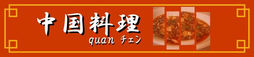 チェン(quan)のマイページ