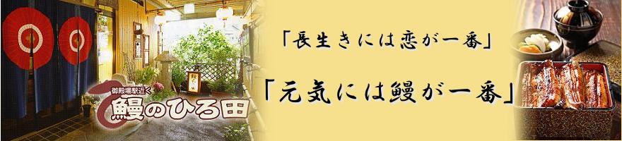御殿場駅近く 鰻のひろ田のマイページ