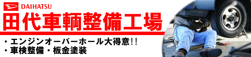 有限会社田代車輌整備工場の動画CM