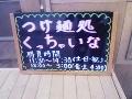 御殿場駅から1分にあるラーメン屋『つけ麺処くっちゃいな』