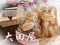 地元で愛され続けて130年。和洋菓子専門販売店『大田屋製菓店』