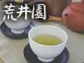 御殿場の地元名産(お茶)情報『荒井園新橋店』