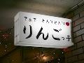 御殿場の飲食店情報『りんごっ子』